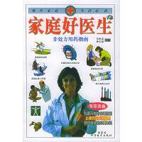 【旧书9成新】【正版包邮】 家庭好医生 岳承忠,杨宝禄 内蒙古科学技术出版社