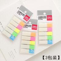 得力分类标签贴彩色便利贴 百事贴5色荧光膜指示标贴记事贴3包装