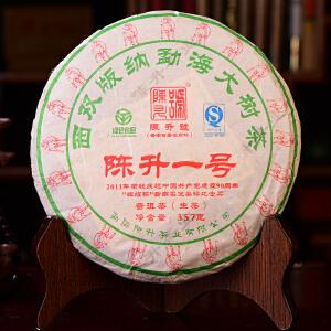 【单片】2015年陈升号陈升一号普洱茶饼茶生茶357克/片
