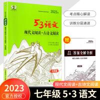 2020版 53语文专项 现代文阅读+古诗文阅读 七年级 初中生初一技能专项训练古诗词积累上下册同步