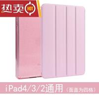 ipad 2/3/4苹果保护套全包边防摔硅胶平板电脑iPda4轻超薄皮软壳SN7219 三折TPU 粉色