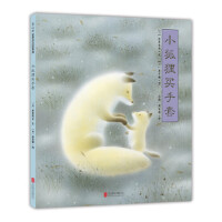 小狐狸买手套 新美南吉 文,黑井健 图, 爱心树童书 出品 北京联合出版有限公司 9787559610805