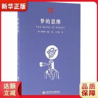 梦的思维,上海科学技术文献出版社9787543970014【新华书店,正版现货】