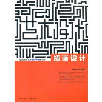 插画设计---中国高等院校艺术设计专业系列教材