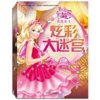 芭比公主炫彩大迷宫(套装共4册)(专供)