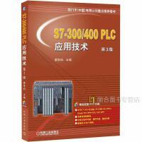 S7-300 400 PLC应用技术 第3版廖常初 主编 机械工业出版社