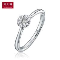 【满减】周大福守护爱情18K金钻石戒指 钻戒U136099