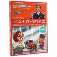 小石头电饭煲与汽车警察(多媒体阅读版共4册)/王大伟儿童安全百科绘本