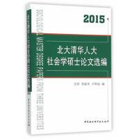北大清华社会学硕士论文选编(2015) 沈原,郭星华,卢晖临 中国社会科学出版社