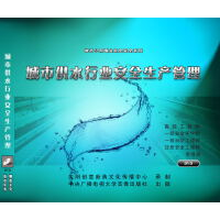 原装正版 2019年安全月:城市供水行业安全生产管理 3DVD 安全管理 安全培训 光盘