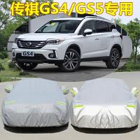 广汽传祺GS4 gs5车衣车罩防雨防晒加厚GS3 gs8 7遮阳汽车外套