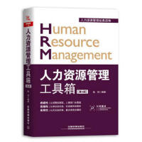 人力资源管理工具箱(第3版)