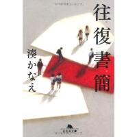 现货 【深图日文】往���� 往复书简 �� かなえ (著)幻冬�h