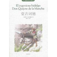 【新书店正版】 《堂吉诃德》 (MK珍藏版) (西班牙)塞万提斯 中国致公出版社 9787514503340