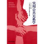 【新书店正版】实用公共关系学 肖辉 北京大学出版社 9787301052174