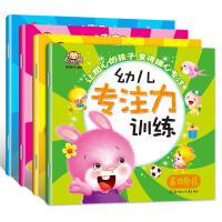 聪明猴幼儿专注力训练全4册全脑智能训练书3-6岁幼儿图书记忆注意力观察力潜能开发宝宝左右脑幼儿专注力益智游戏图书籍