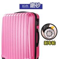 行李箱小清新韩版男女学生拉杆箱24寸旅行箱包20寸密码登机箱子潮