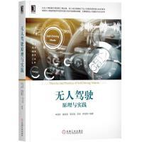 机械工业:无人驾驶原理与实践