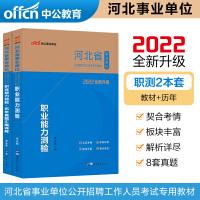 中公教育2020河北省事业单位公开招聘工作人员考试:职业能力测验(教材+真题汇编)2本套