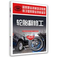 轮胎翻修工(高级)---国家职业资格培训教程