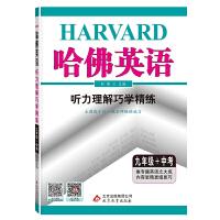 哈佛英语听力理解巧学精练 九年级+中考(适用于2022)