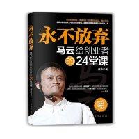 永不放弃:马云给创业者的24堂课 企业经营管理 成功励志奋斗书籍