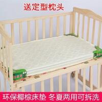 天然环保婴儿床垫bb宝宝床椰棕垫幼儿园儿童床垫可拆洗可定做