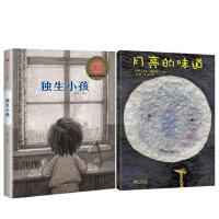 正版 独生小孩+月亮的味道 共2册 纽约时报年度儿童绘本讲述80后独生子女成长故事儿童温馨亲子成长绘