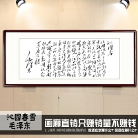 字画书法作品真迹沁园春雪客厅装饰画办公室壁画挂画 黑胡桃色框