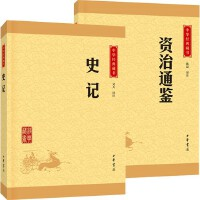 正版书籍现货 中华经典藏书 升级版 史记+资治通鉴 套装共2册 中国文化国学哲学书籍