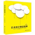 艺术设计创意思维(第2版) 崔勇、杜静芬 清华大学出版社