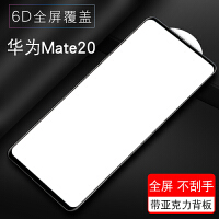 曲面全屏Nova4华为P20Pro钢化膜Mate20X荣耀10 Magic2手机贴膜V20 华为Mate20【6D曲面