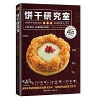 【二手旧书9成新】饼干研究室:搞懂饼干烘焙的关键,油+糖+粉,做出超手工饼干 林文中 北京科学技术出版社