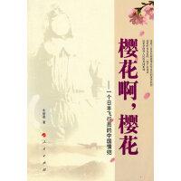 樱花啊,樱花――一个日本飞行员的中国情结(L)
