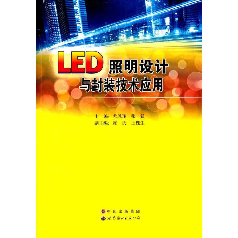 LED照明设计与封装技术应用