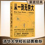 从一到无穷大(从一粒原子到无穷宇宙,一本书汇集人类认识世界、探索宇宙的精彩发现
