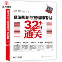 【软考】系统规划与管理师考试32小时通关