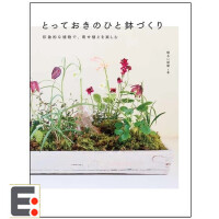 とっておきのひと�\づくり 秘制陶器――清新植物种植 日本生活图书籍