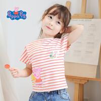【3件2折后:49.9元】小猪佩奇童装女童夏装2020春夏新品短袖条纹T恤