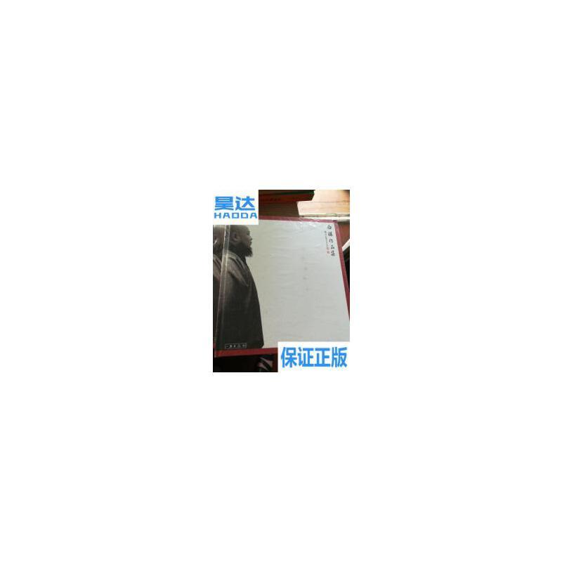 [二手旧书9成新]白琳作品集 /白琳 一画 正版书籍,可开发票,放心下单。