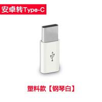 type-c转接头金立天鉴 w909翻盖手机传输线金立S8线充电器数据线 其他