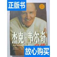 [二手旧书9成新]杰克・韦尔奇自传:全球第一CEO . /(美)杰克・?