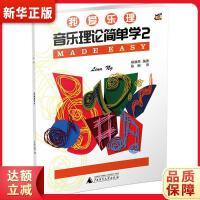 我爱乐理 音乐理论简单学2 琳娜昂著 9787559801647 广西师范大学出版社 新华书店 品质保障