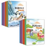3-6岁亲子情商培养+情商教育手册(全套20册)