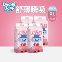 【同款】爹地纸尿裤Q3舒薄透气男女宝宝尿不湿XL216a200
