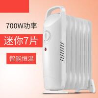 迷你油汀取暖器电暖气片电热小型电暖器家用办公室