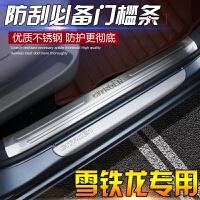雪铁龙C3-XR改装C5门槛条C4全新爱丽舍C4L世嘉专用配件迎宾踏板