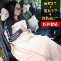 汽车空调被四件套车用抱枕被子两用车内头枕靠枕套装卡通颈枕腰靠