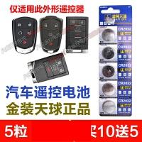 凯迪拉克SRX CTS SLS赛威 atsl ct6XTS5汽车钥匙遥控器电池CR2032