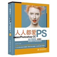 水利水电:人人都爱PS――中文版PhotoshopCC技术教程(实例版)